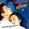 Download Prem Pratigya  [2001-MP3-VBR-320Kbps] Review