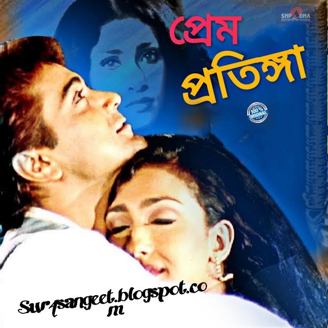 Download Prem Pratigya  [2001-MP3-VBR-320Kbps] Review