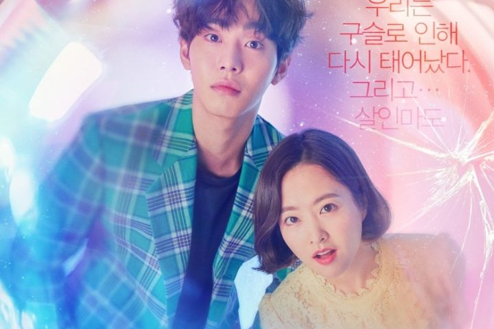 Download Drama Korea Abyss Episode 1-16 [Complete]