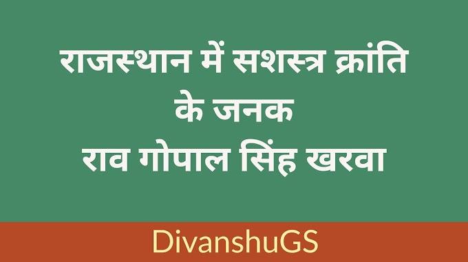 राजस्थान में सशस्त्र क्रांति के जनक