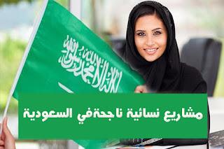 مشاريع صغيرة ناجحة للنساء في السعودية
