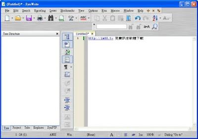 免費好用的程式編輯工具  文字編修好用軟體 SynWrite