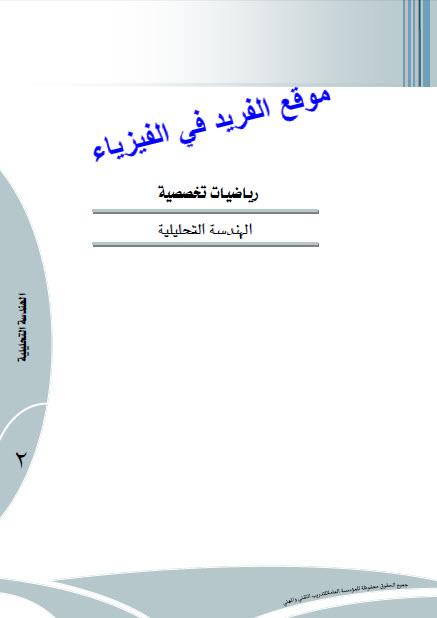 الهندسة التحليلية pdf