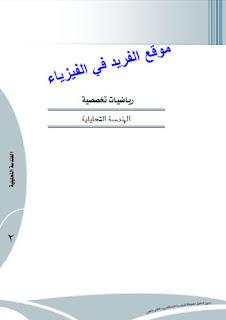 كتاب الهندسة التحليلية pdf ، كتب رياضيات