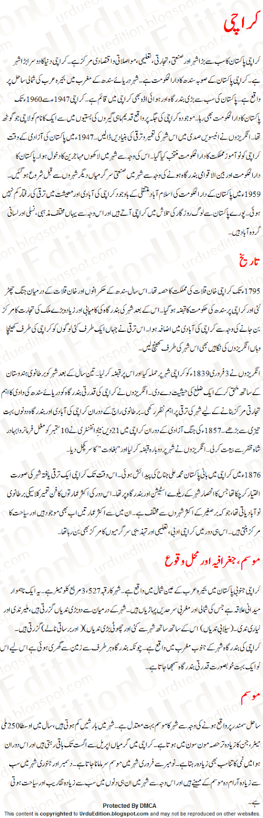 Essay On Karachi In Urdu 1