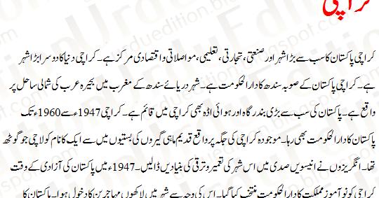 manshiyat ek lanat essay in urdu