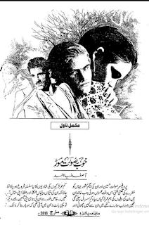 Khoobsoorat moor by Asifa Zia Ahmed Online Reading