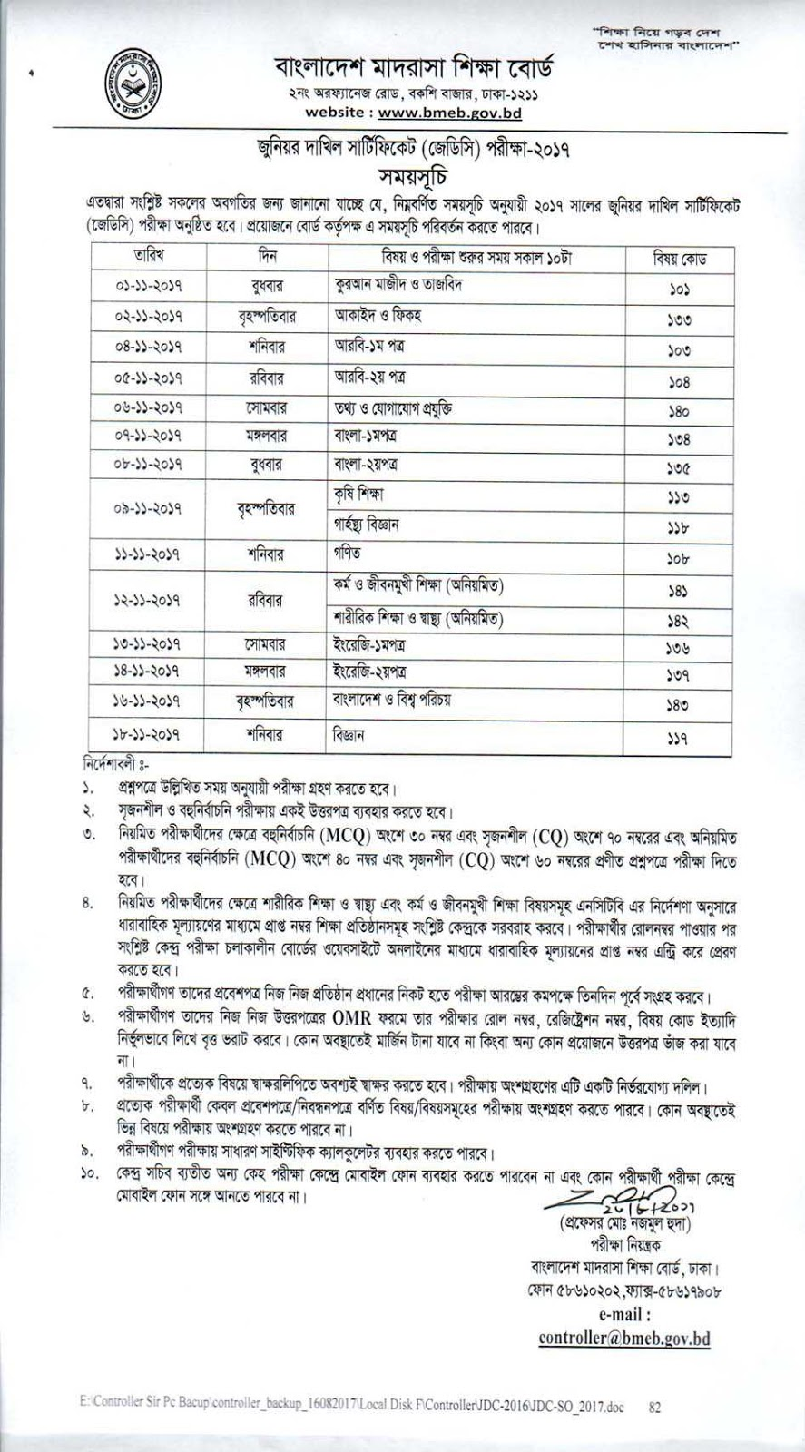 JDC-routine-Bangladesh-2017