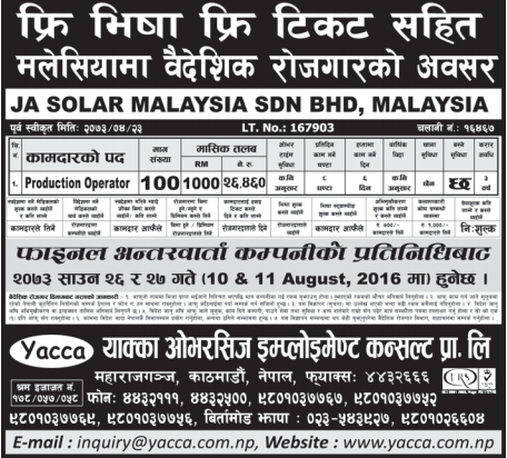 Free Visa, Free Ticket,  Jobs For Nepali In MALAYSIA Salary -Rs.26,460/