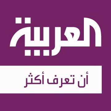 بث مباشر قناة العربية
