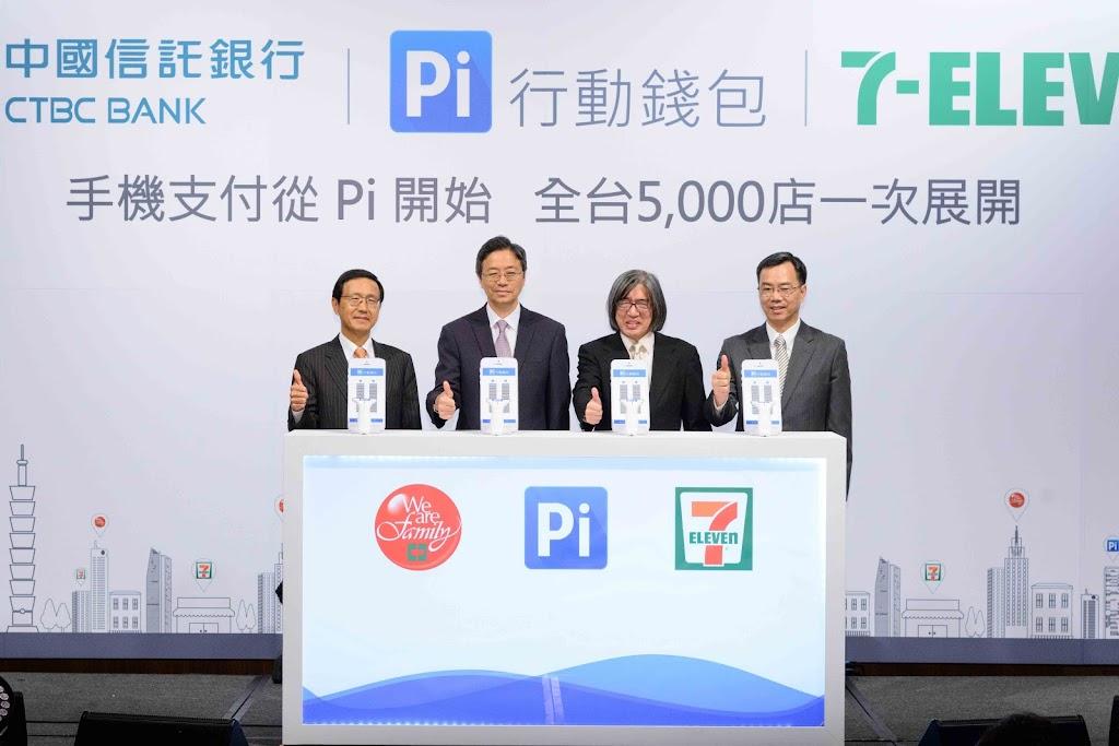 Pi 行動錢包+中國信託+7-11三方大結盟,5000店力挺行動支付 數位時代