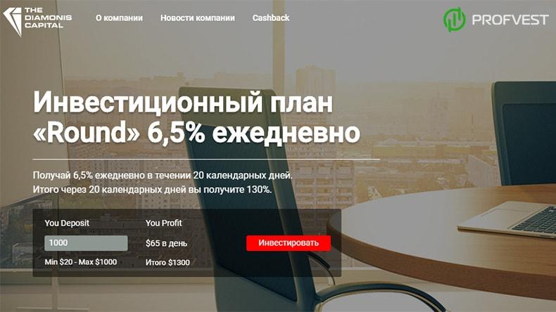 Diamonis Capital обзор и отзывы HYIP-проекта