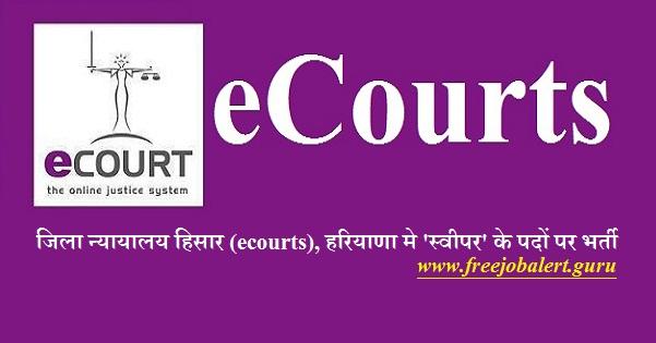 , eCourts, eCourts Recruitment, Judiciary, Judiciary Recruitment, Sweeper, 10th, Haryana, Latest Jobs, ecourts logo