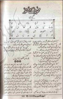 Mohabbaton ke dastoor by Uzma Khan