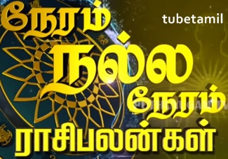 Raasi Palan 14-08-2020 Puthuyugam Tv | Tamil Horoscope