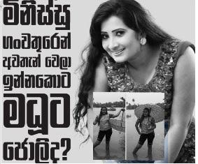 Actress Madhu Nithyani flood selfi