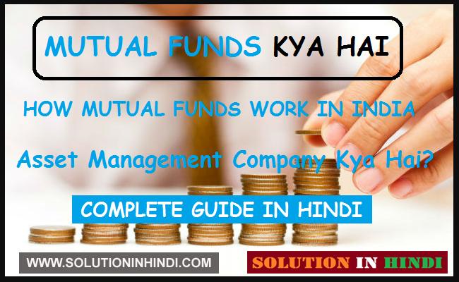 Mutual funds kya hai | What is mutual funds in hindi