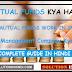 Mutual Funds Kya Hai | What Is Mutual Funds In Hindi (Full Guide)