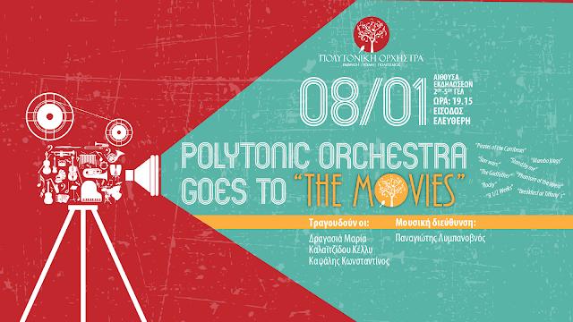 Συναυλία της Πολυτονικής Ορχήστρας με θέμα μουσικές και τραγούδια από τον παγκόσμιο κινηματογράφο.