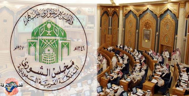 مجلس-الشورى-السعودي-قانونحماية-الذوق-العام