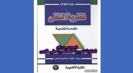 كتاب الصرف الواضح