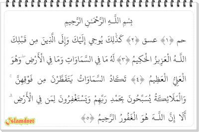 Arab dan terjemahannya dalam bahasa Indonesia lengkap dari ayat  Surah Asy-Syuura dan Artinya