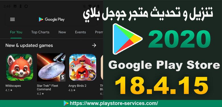 تحديث جوجل بلاي 2020 - تنزيل Google Play Store 18.4.15 أخر إصدار