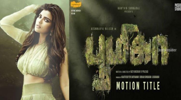 Aishwarya Rajesh's 'Boomika' motion poster