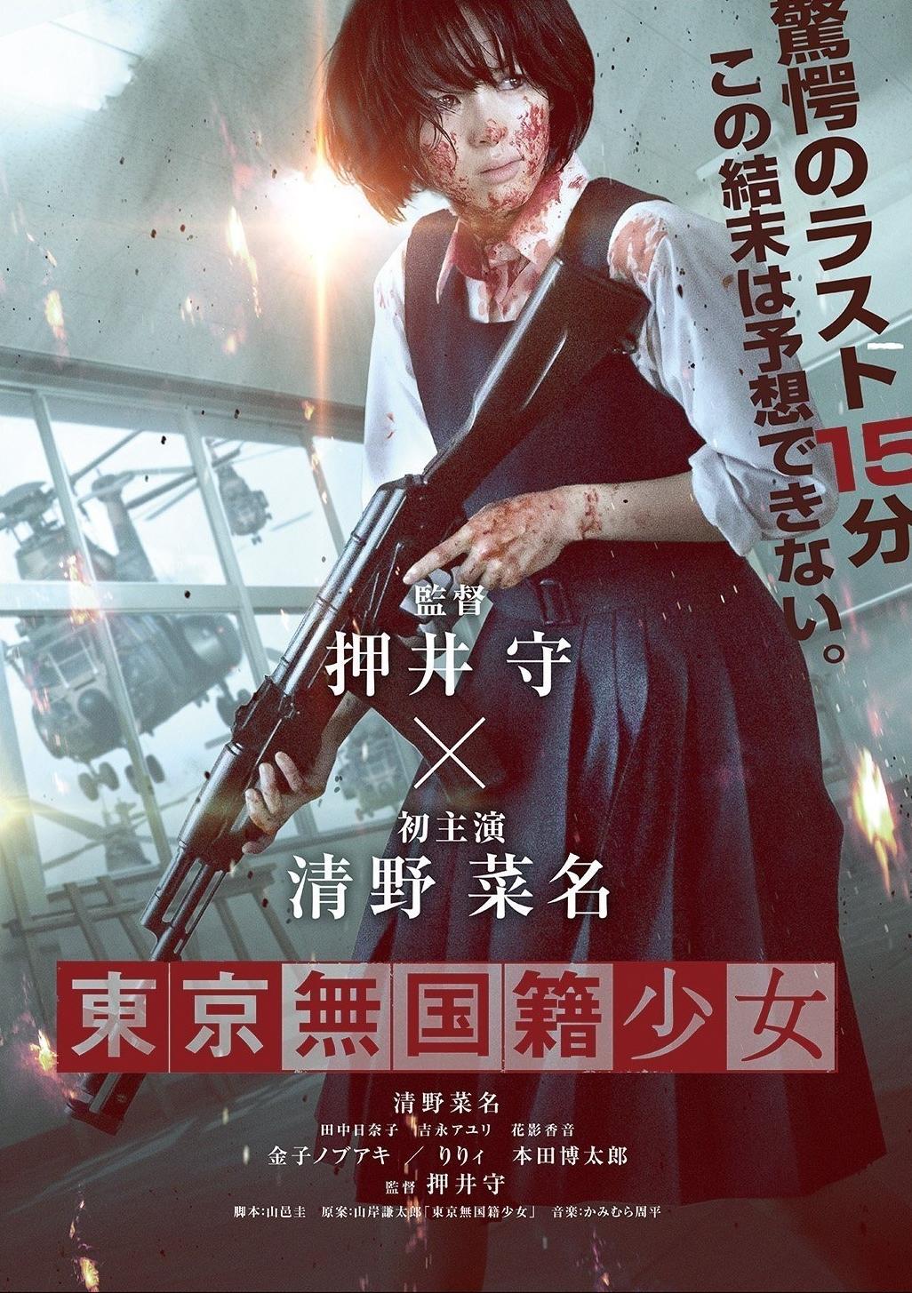 Xem Phim Nữ Sinh Tokyo 2015