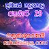 රාහු කාලය | ලග්න පලාපල 2020 | Rahu Kalaya 2020 |2020-01-29