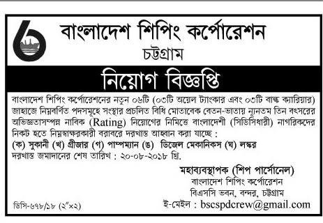 Bangladesh Shipping Corporation (BSC) Job Circular 2018
