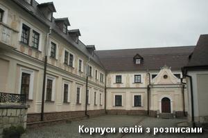 Розписи на келіях монастиря