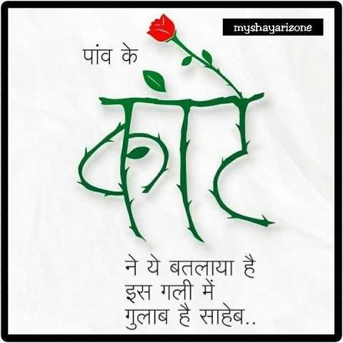 Latest Sensitive Shayari on Love in Hindi