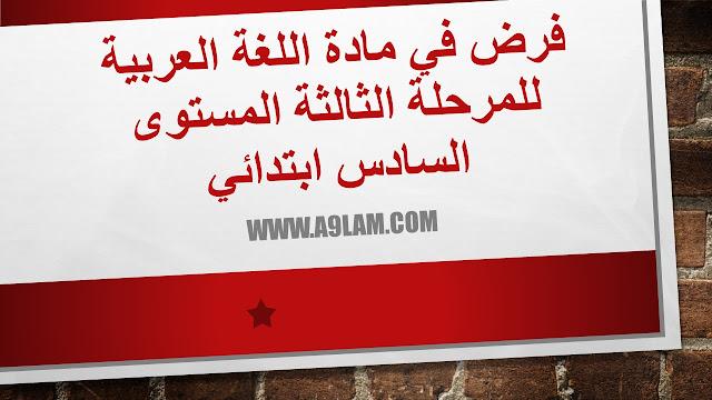 فرض في مادة اللغة العربية للمرحلة الثالثة المستوى السادس ابتدائي
