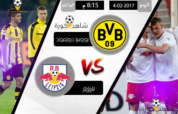نتيجة مباراة بوروسيا دورتموند ولايبزيغ اليوم بتاريخ 04-02-2017 الدوري الالماني