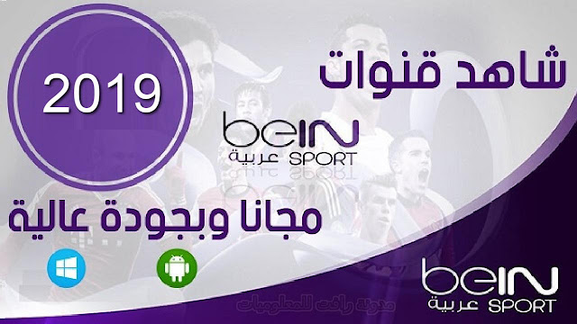http://www.rftsite.com/2019/03/watch-bein-sports-for-android-and-pc.html