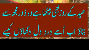 Eid k Roz Bi Betha hai Wo Door - Urdu Eid Sad Poetry - 2 Lines Eid Sad Poetry Pics - Urdu Poetry World
