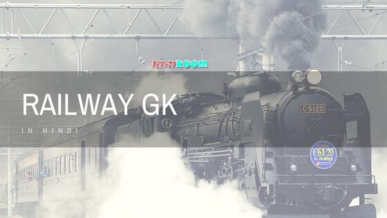 Railway GK: भारतीय रेलवे सामान्य ज्ञान
