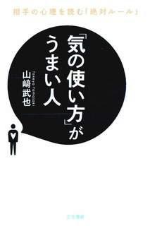 [山崎武也] 「気の使い方」がうまい人 相手の心理を読む「絶対ルール」
