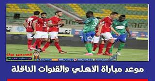 مباراة الأهلي الجمعة 29-12 والقنوات الناقلة