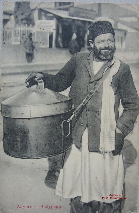 Продавец чебуреков в Алуште. Открытка царских времен