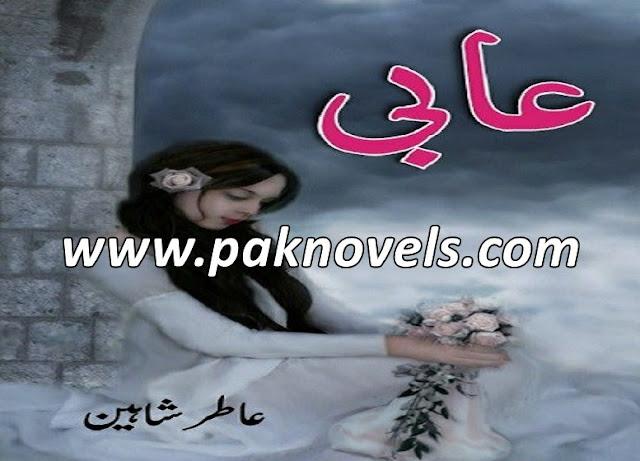 Aatir Shaheen