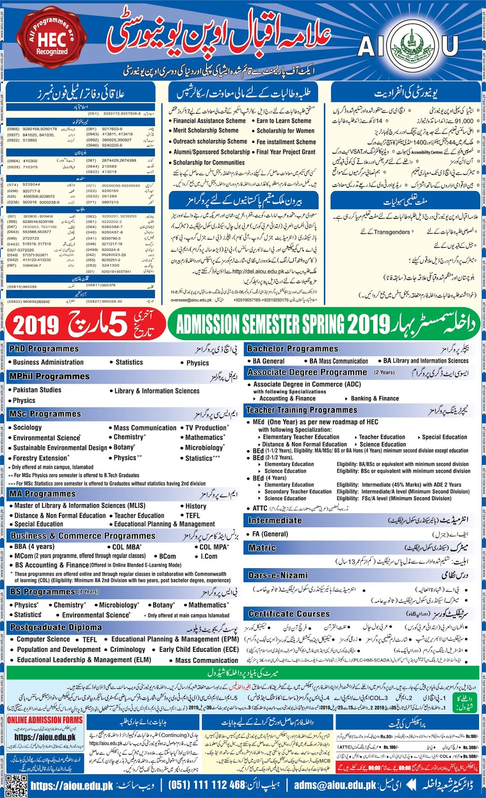 Allama Iqbal Open University Admission 2019  AIOU Admissions Spring 2019 Apply Now Application Forms Download