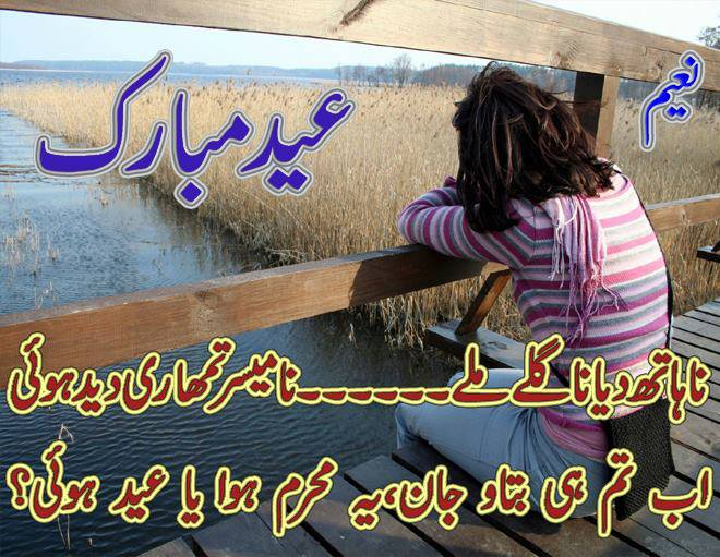 Change   Begins Now: girls urdu romantic shayari
