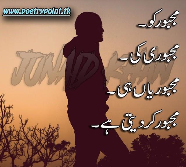 """Urdu two lines sad poetry"""" """" Majbor ko // sad urdu poetry//poetry sms"""