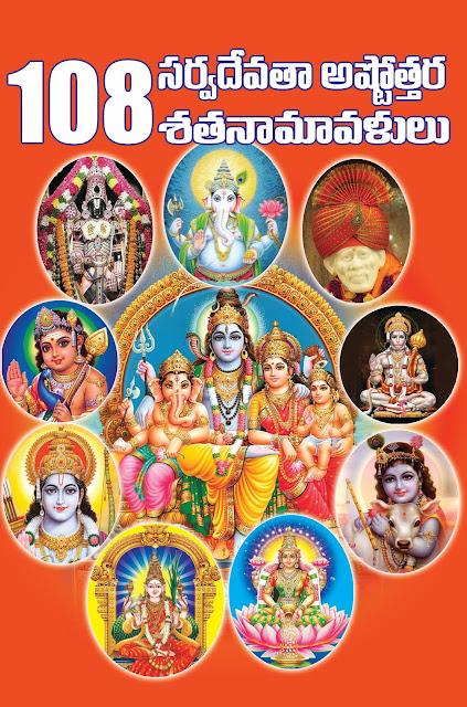 సర్వదేవతా అష్టోత్తరశతనామావళి | 108 SarvaDevata Ashtottara Satha Namavali |  GRANTHANIDHI | MOHANPUBLICATIONS | bhaktipustakalu