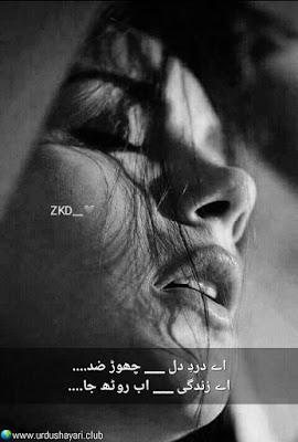 Ay Dard-e-Dil Choro Zid.  Ay Zindagi- Ab Roth Ja..!!  #Sadshayari