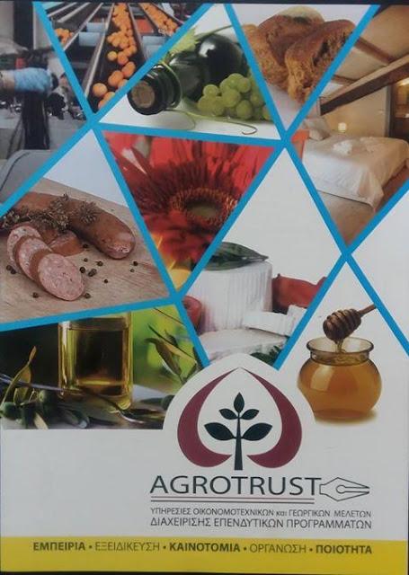 Επενδυτικά Σχέδια Βελτίωσης γεωργικών εκμεταλλεύσεων