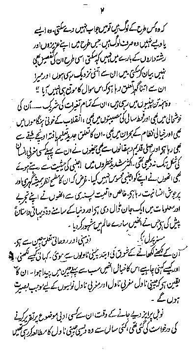 Good earth book Urdu