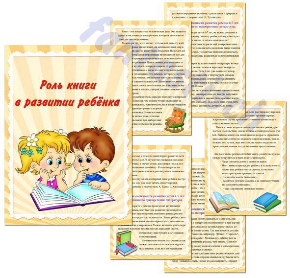 Картинки о возрастных особенностях развития детей